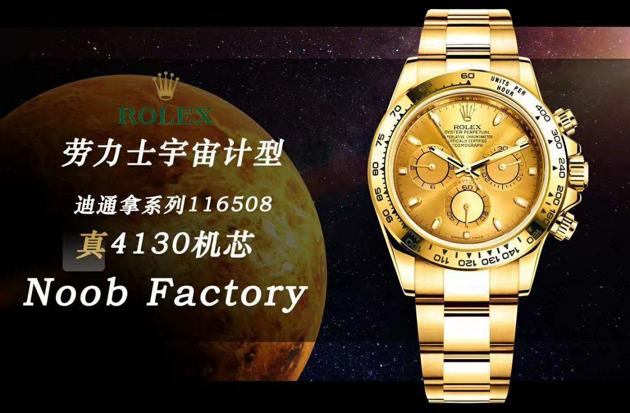 视频评测N厂超级4130绿面金迪劳力士宇宙计型迪通拿系列m116508-0013腕表 / R388N