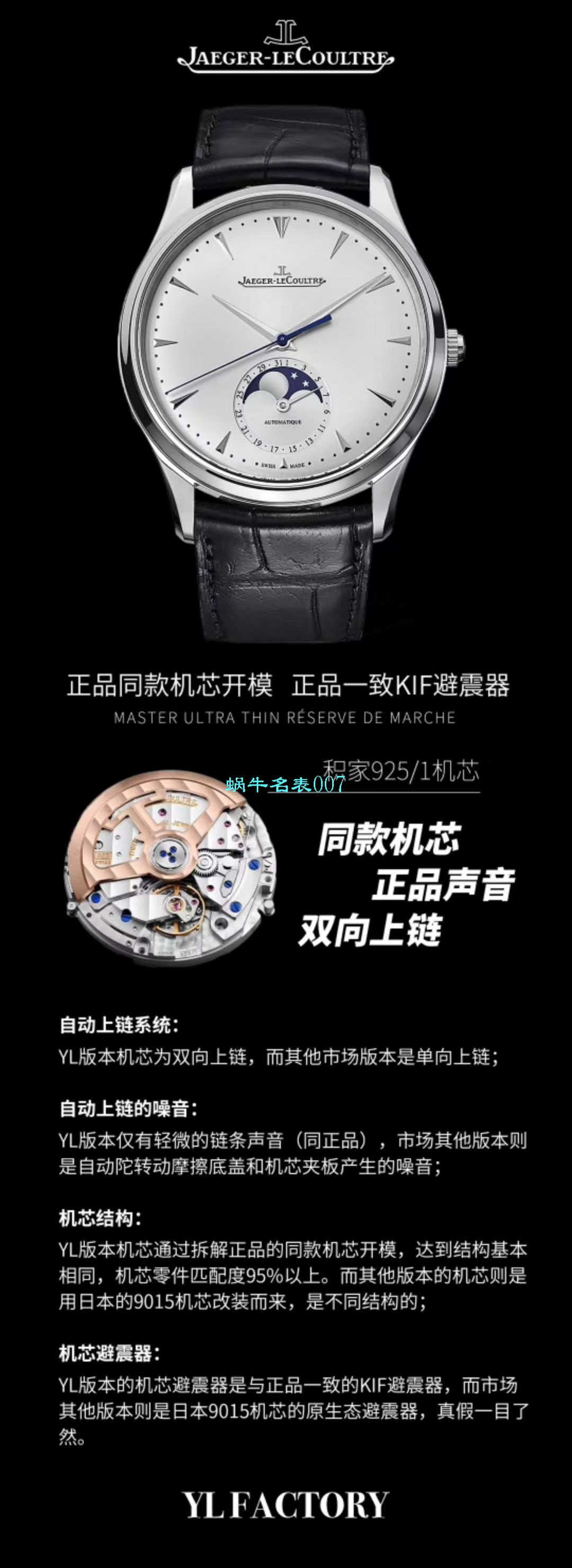 YL厂超A高仿积家大师Q1378420积家小丑腕表全新一体机芯 / JJ171