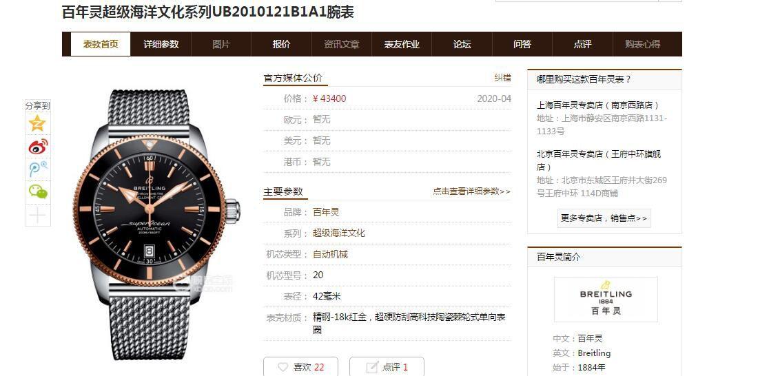 GF厂官网高仿手表百年灵超级海洋文化二代B20自动机械腕表42系列UB2010121B1A1 / BL160