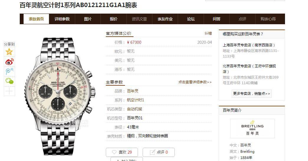 视频评测GF厂顶级复刻手表百年灵航空计时1系列AB0121211C1A1腕表 / BL161