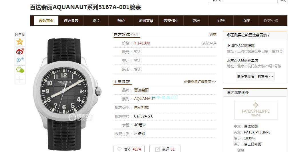 ZF厂官网复刻手表百达翡丽手雷5167A-001腕表 / BD292