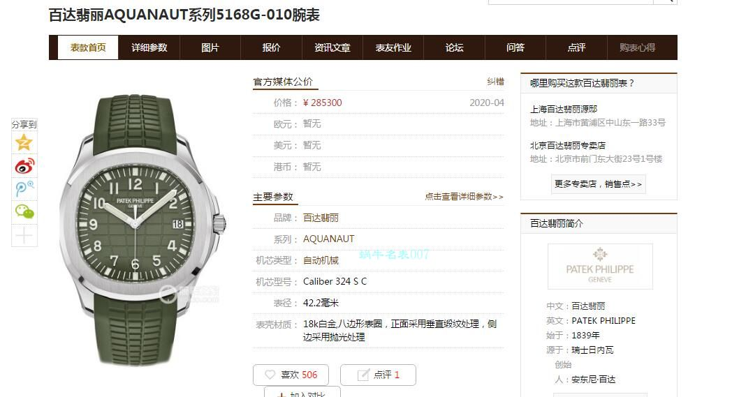 ZF厂超A高仿手表百达翡丽绿面手雷5168G-010腕表 / BD291