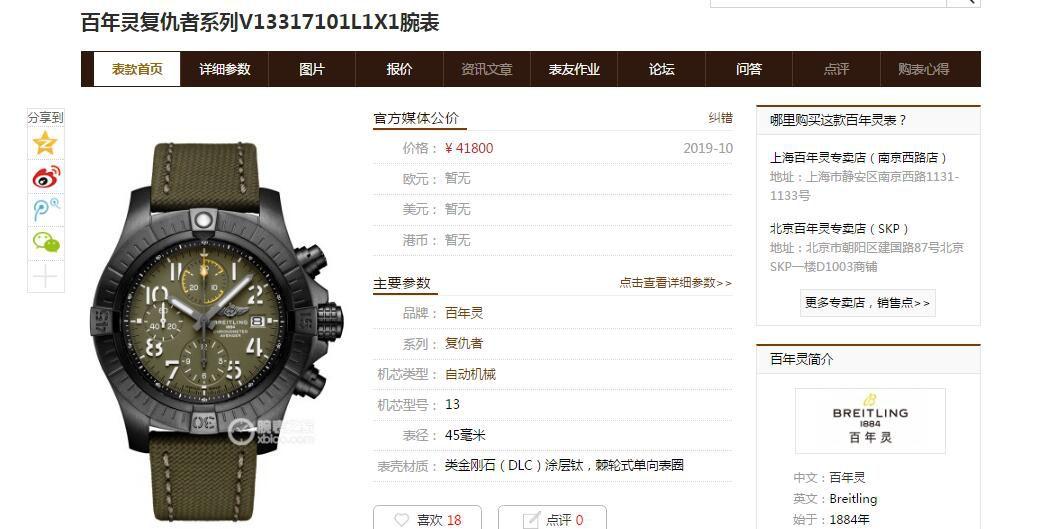 原单真瑞士ETA7750百年灵复仇者夜间任务计时腕表45系列V13317101L1X1腕表 / BL169