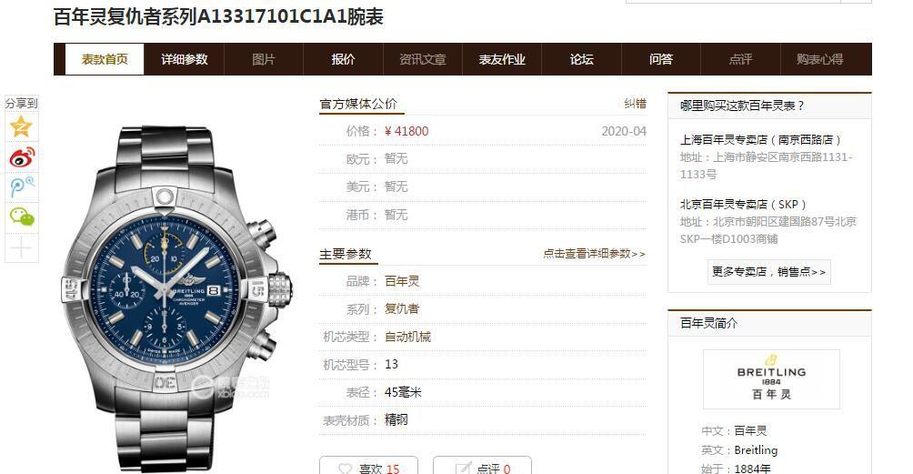 原单ETA7750百年灵复仇者计时腕表45系列A13317101B1A1腕表 / BL172