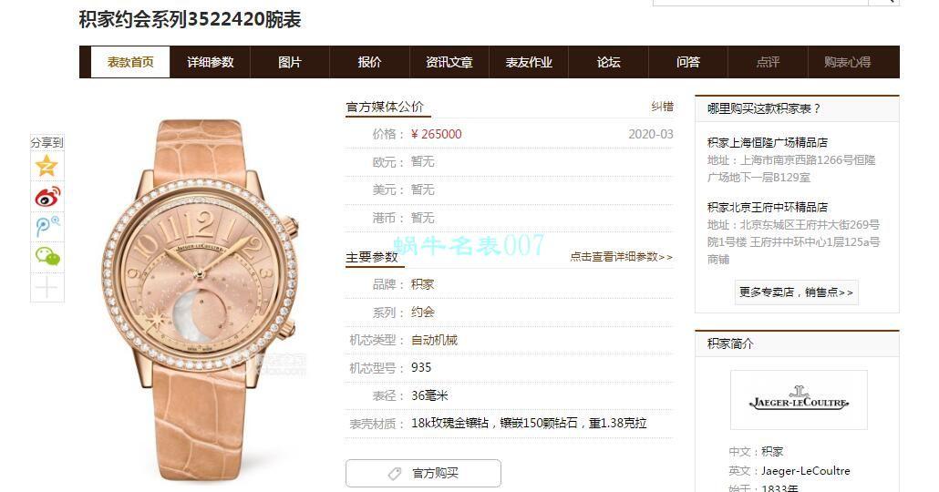 CC厂超A高仿手表积家约会系列女装3522480腕表 / JJ178