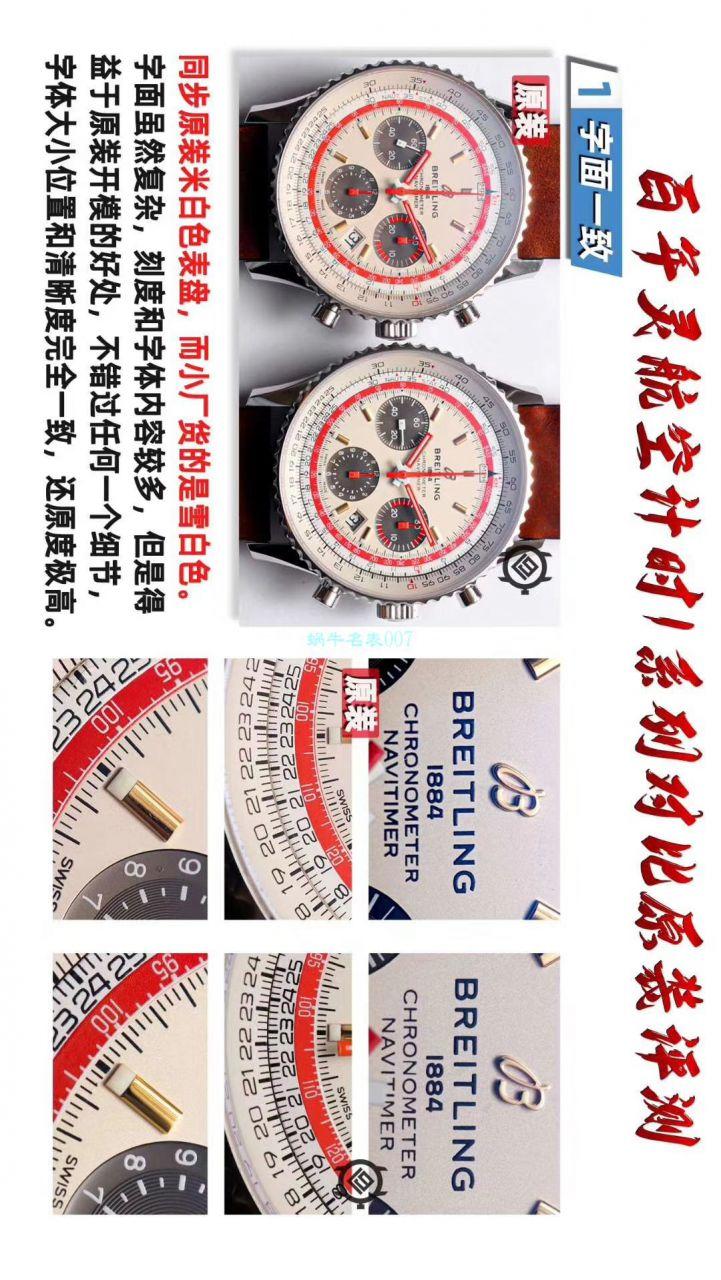 评测视频V9厂百年灵复刻哪家厂最好瑞士航空特别版AB01211B1B1A1腕表 / BL152