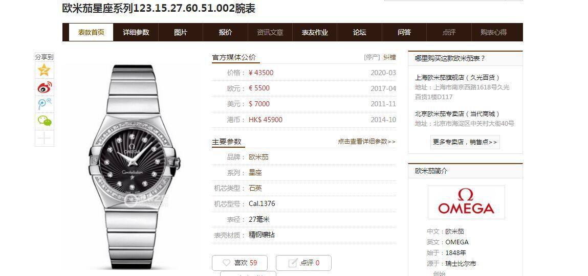 原单真钻女表欧米茄星座系列123.15.27.60.55.001,123.15.27.60.51.002腕表 / M702