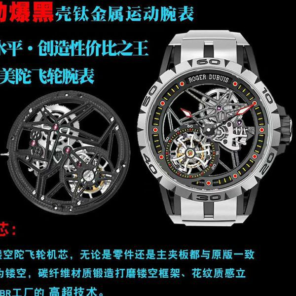 BBR厂劲爆黑罗杰杜彼精仿手表王者陀飞轮系列RDDBEX0549腕表价格报价