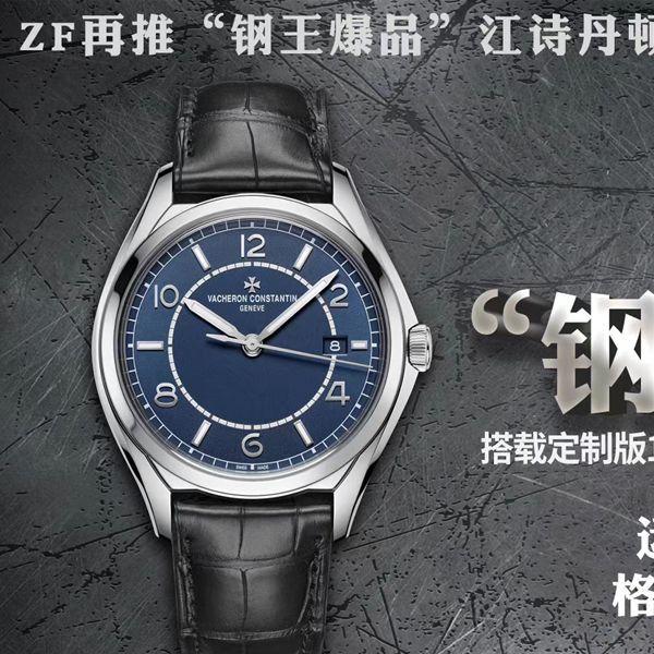ZF厂钢王爆品高仿手表江诗丹顿伍陆之型系列4600E/000A-B487,4600E/000A-B442腕表价格报价