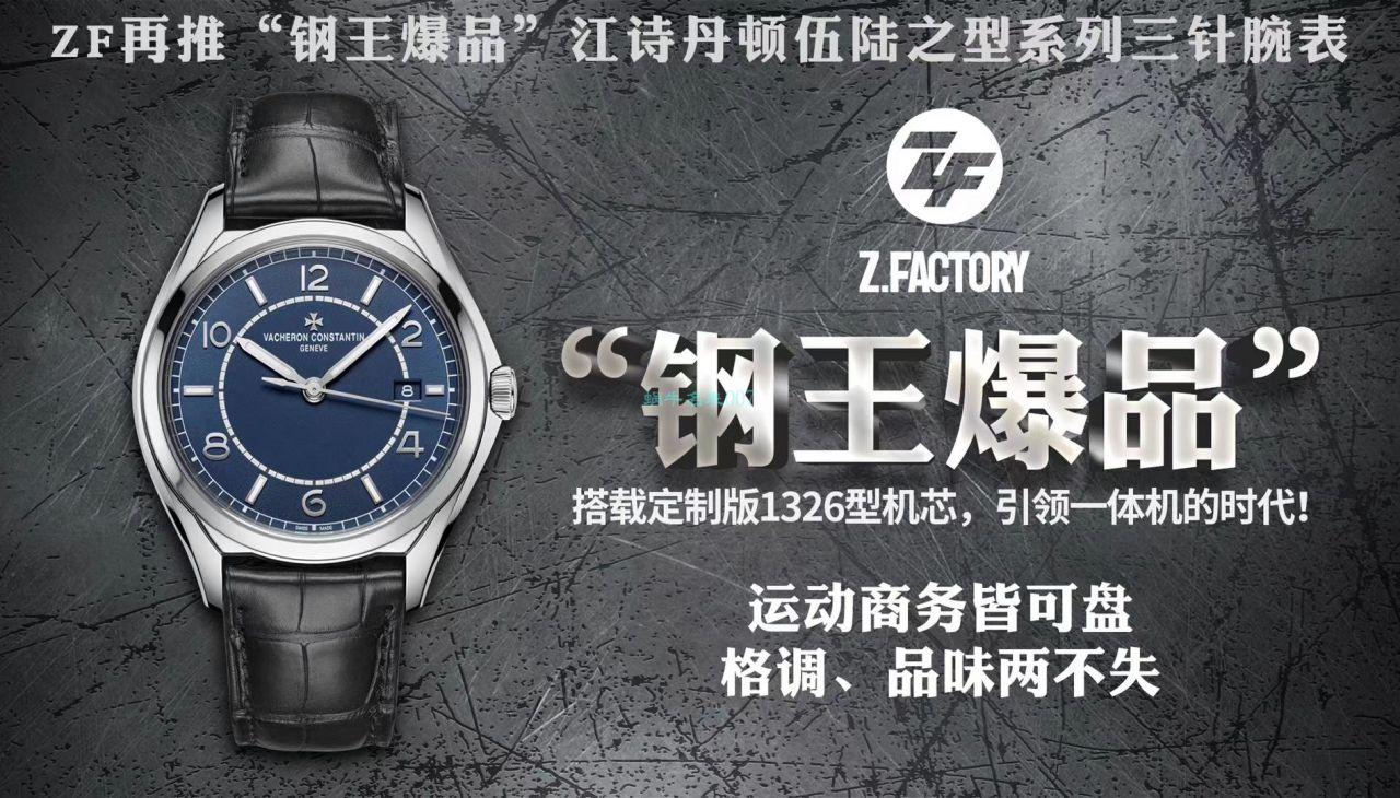 ZF厂钢王爆品高仿手表江诗丹顿伍陆之型系列4600E/000A-B487,4600E/000A-B442腕表 / JJ159B