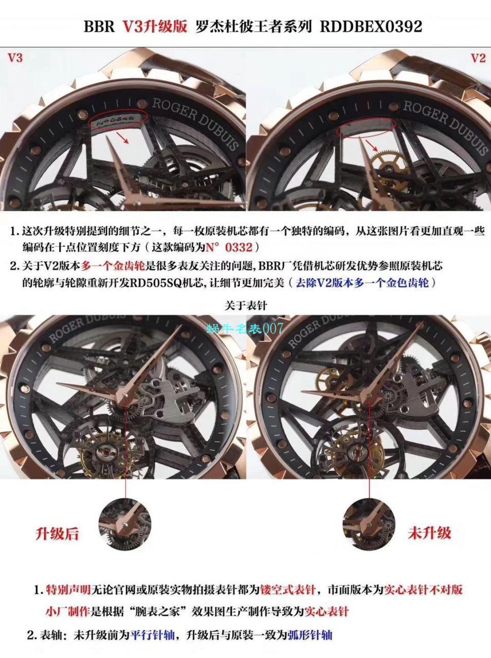 顶级复刻罗杰杜彼镂空陀飞轮手表【视频评测】罗杰杜彼复刻手表最好版本 / LJ080B