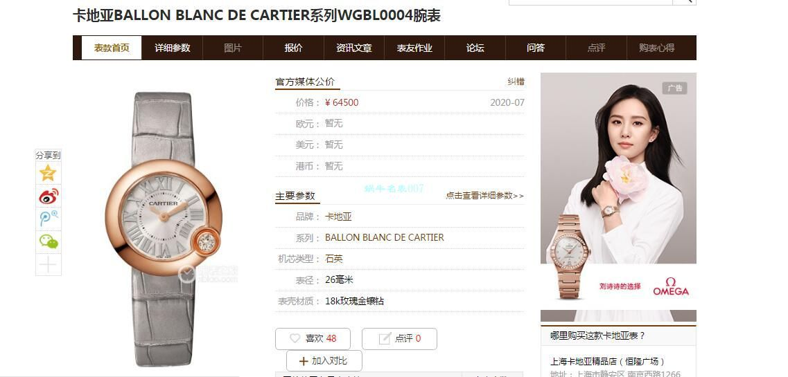 精仿卡地亚告白气球手表BALLON BLANC DE CARTIER WGBL0004腕表 / K296B