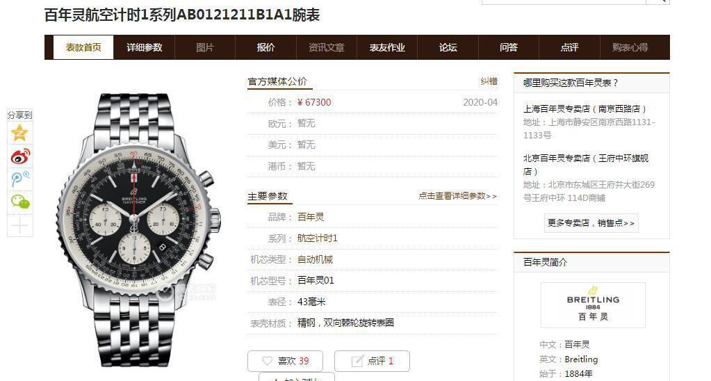 高仿百年灵航空计时手表价格【视频评测】百年灵高仿手表哪个版本好 / BLgaofang