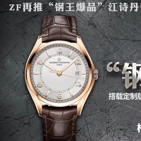 ZF厂江诗丹顿复刻手表伍陆之型系列4600E/000R-B441腕表价格报价