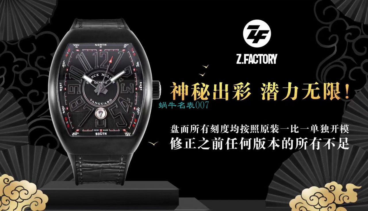 ZF厂法兰克穆勒复刻最好的,超A高仿zf法兰克穆勒手表v45价格 / FL080ZF