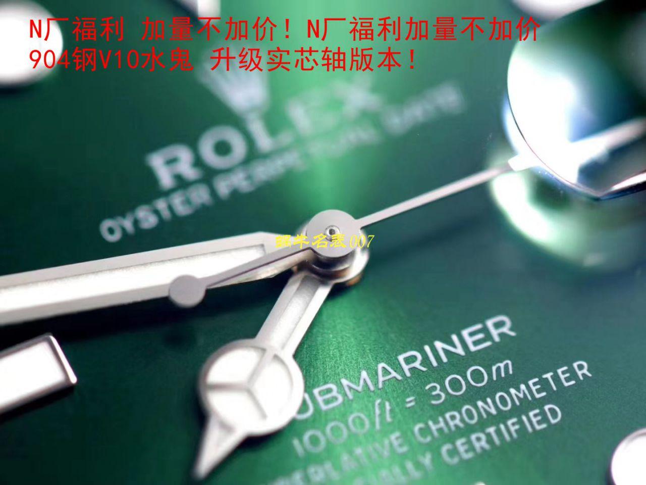 视频评测顶级复刻N厂官网V10S劳力士绿水鬼手表116610LV-97200 / R571