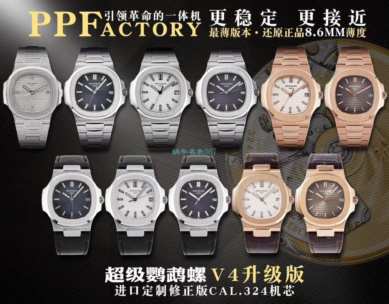 PPF厂V4版本【视频评测】百达翡丽鹦鹉螺5711/1A-010复刻手表 / PPF5711V4fukebiao