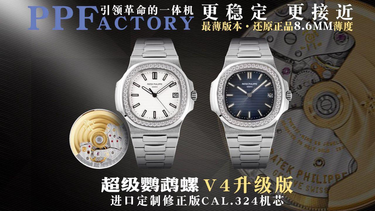 PPF厂V4版超级鹦鹉螺钻圈百达翡丽超A高仿手表5711/1A-011 / BD322PPF