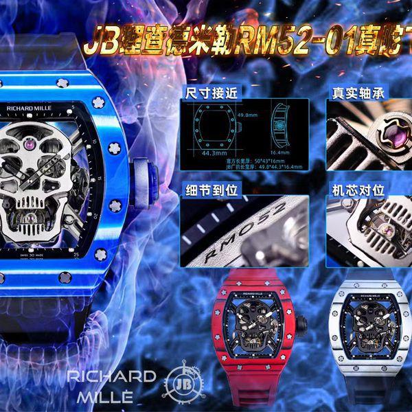JB厂理查德米勒RM52-01真陀飞轮超A高仿手表碳纤维骷髅头鬼王价格报价