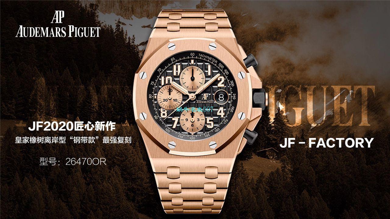 JF厂AP爱彼皇家橡树离岸型1比1精仿手表26470OR.OO.A002CR.02腕表 / AP216JF