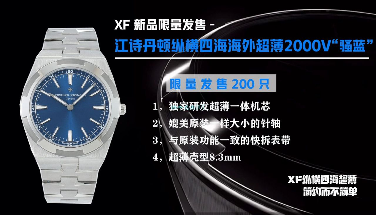 XF厂江诗丹顿纵横四海系列2000V顶级高仿手表海外特别版骚蓝 / JS231