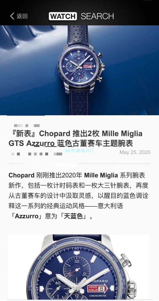V7厂萧邦顶级复刻手表MILLE MIGLIA GTS AZZURRO 168571-3007蓝色古董赛车主题 / XB080