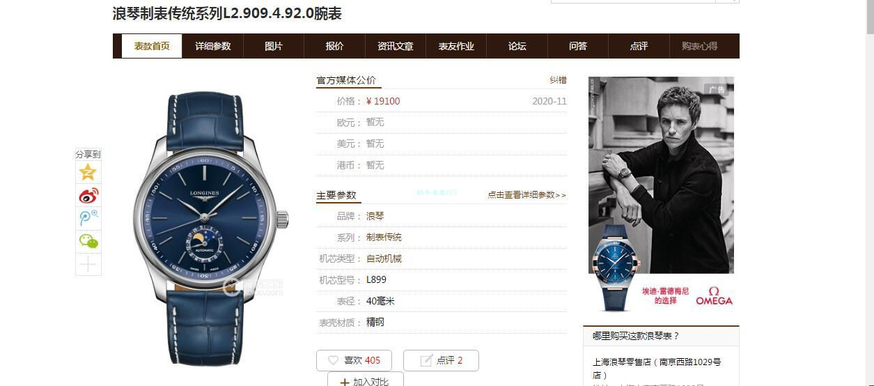 GS厂一比一超A高仿浪琴名匠月相手表L2.919.4.92.6,L2.919.4.78.6腕表 / L172
