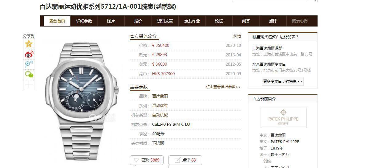 PF厂百达翡丽鹦鹉螺5712/1A-001 一比一顶级超A精仿手表 / BD352