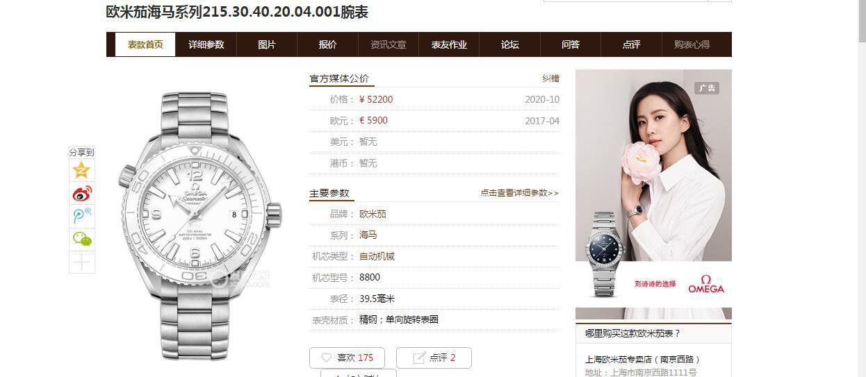 VS厂欧米茄海马系列215.30.40.20.01.001女士腕表(顶级复刻名表) / VS762