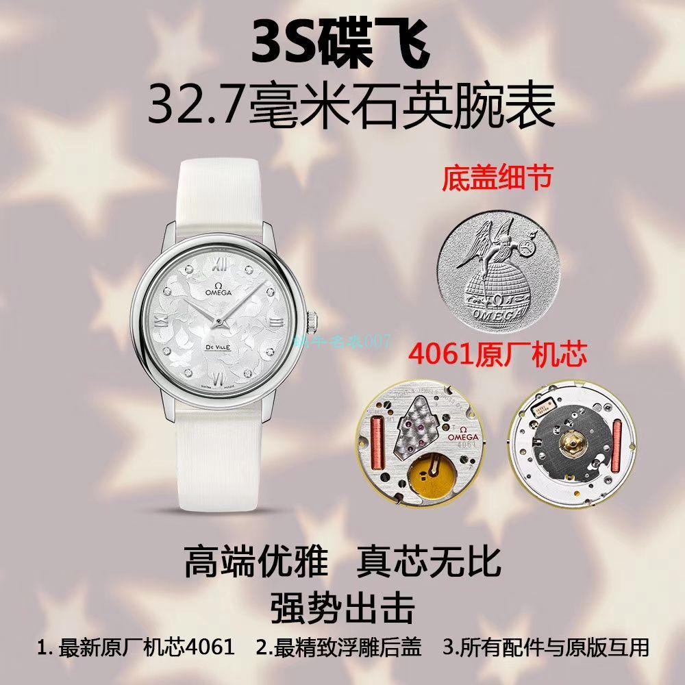 【评测视频】SSS厂欧米茄碟飞典雅蝶舞1比1精仿女士手表424.22.33.60.52.001腕表 / VS739