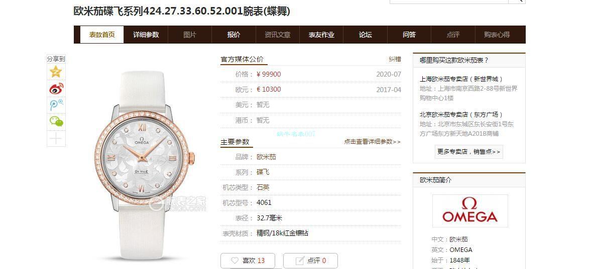 3S厂欧米茄碟飞典雅蝶舞1比1复刻女士手表424.22.33.60.58.001腕表 / VS738