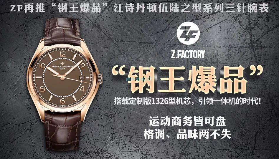 ZF厂江诗丹顿伍陆之型顶级高仿手表4600E/000R-B576腕表 / JS232