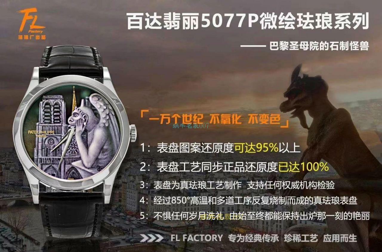 FL珐琅厂百达翡丽5077P高仿手表微绘珐琅系列腕表巴黎圣母院的石制怪兽 / BD368