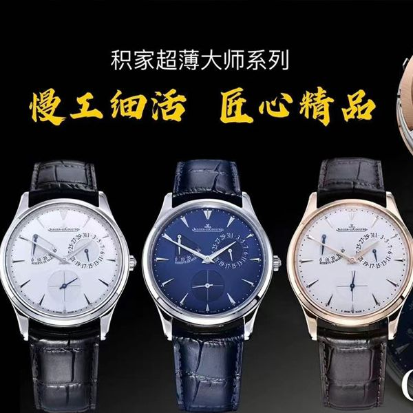 GF厂积家大师Q1378420,1372520,1378480超A高仿积家小丑手表价格报价